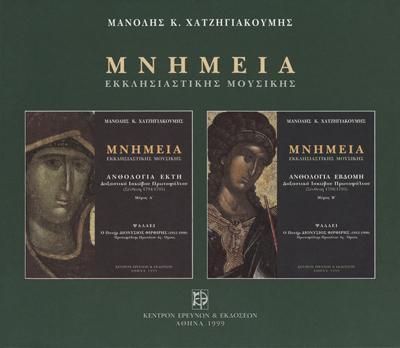 Μνημεία Εκκλησιαστικής Μουσικής - Μνημεία Εκκλησιαστικής Μουσικής