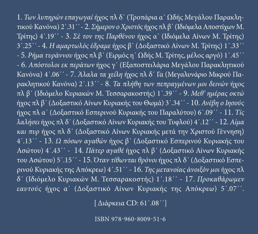 Αρχείον Εκκλησιαστικής Μουσικής - Μνημεία Εκκλησιαστικής Μουσικής