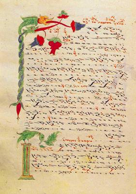 Το Γευσάσθι του Κλαδά σε Αγιορειτικό χειρόγραφο του 1660