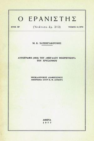 Άγνωστο Μουσικό Έντυπο του 1830