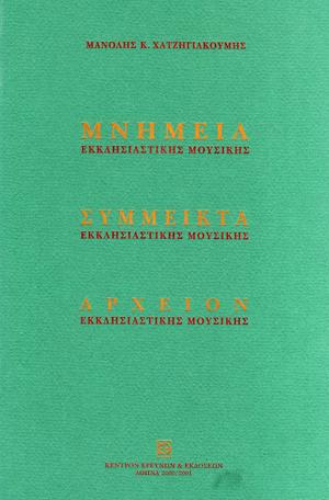 Μνημεία – Σύμμεικτα – Αρχείον Εκκλησιαστικής Μουσικής