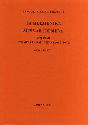 Τα Μεσαιωνικά Δημώδη Κείμενα