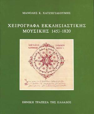 Χειρόγραφα Εκκλησιαστικής Μουσικής 1453-1820