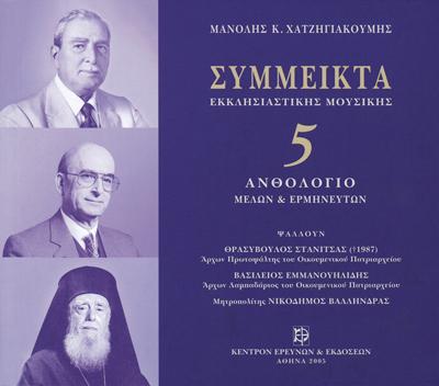 Σύμμεικτα Εκκλησιαστικής Μουσικής - Μνημεία Εκκλησιαστικής Μουσικής