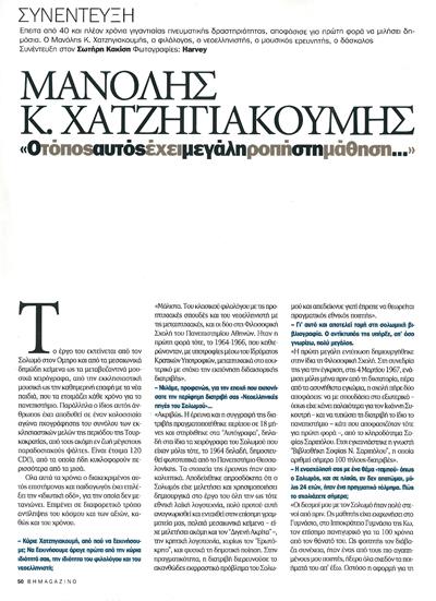 Εσώφυλλο συνέντευξης Μανόλη Χατζηγιακουμή ΒΗΜΑgazino