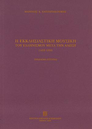 Η Εκκλησιαστική Μουσική του Ελληνισμού μετά την Άλωση (1453-1820)
